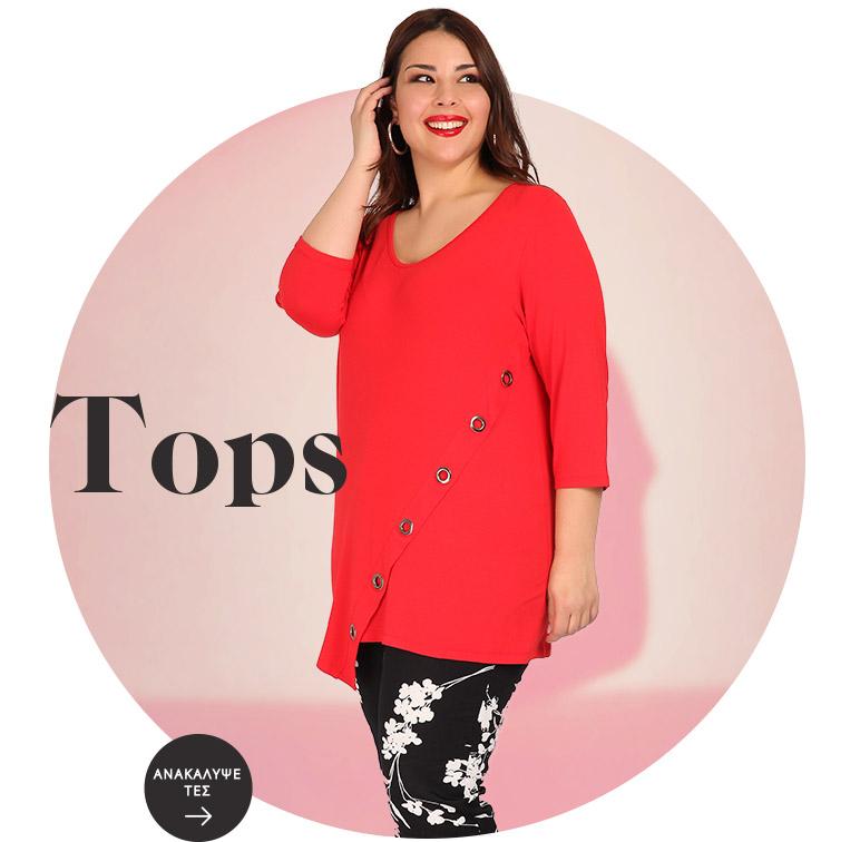 Μεγάλη συλλογή σε μπλούζες με υπέροχα σχέδια και χρώματα! 59f220e3ea3
