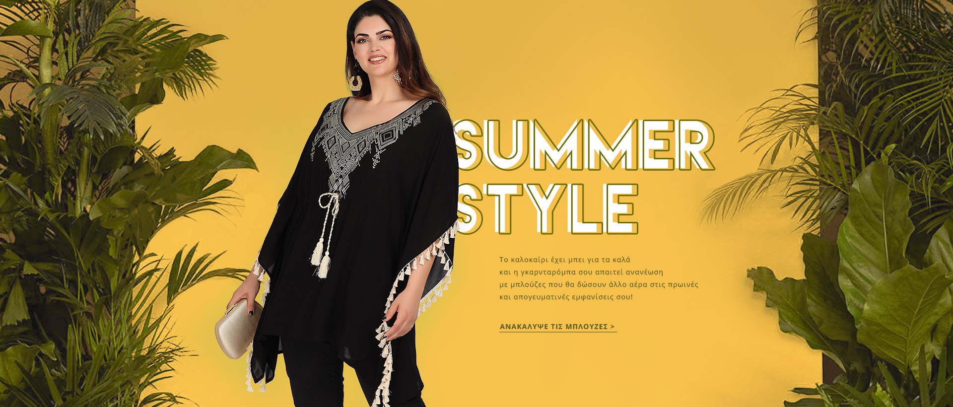 80cf98985c7 Dina | Γυναικεία Ρούχα σε Μεγάλα Μεγέθη